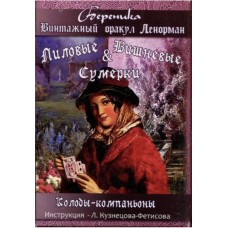 Lenormand Oracle in russian